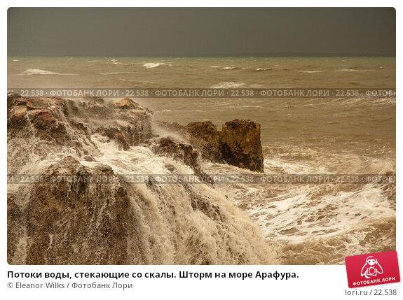 Купить «Потоки воды, стекающие со скалы. Шторм на море Арафура.», фото № 22538, снято 1 апреля 2007 г. (c) Eleanor Wilks / Фотобанк Лори