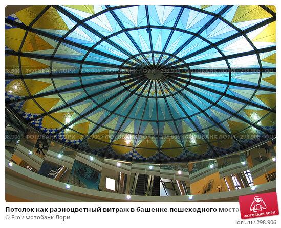 Потолок как разноцветный витраж в башенке пешеходного моста Багратион. Москва, фото № 298906, снято 3 апреля 2004 г. (c) Fro / Фотобанк Лори