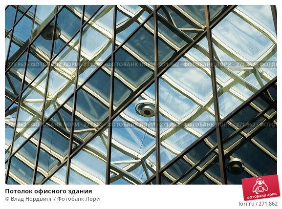 Потолок офисного здания, фото № 271862, снято 9 декабря 2016 г. (c) Влад Нордвинг / Фотобанк Лори