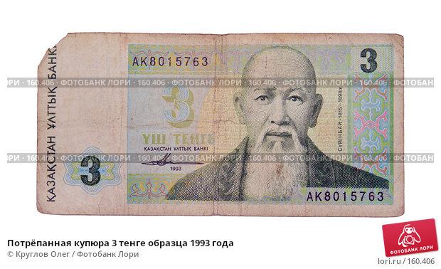 Потрёпанная купюра 3 тенге образца 1993 года, фото № 160406, снято 18 ноября 2007 г. (c) Круглов Олег / Фотобанк Лори