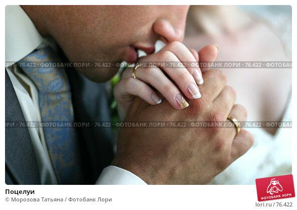 Купить «Поцелуи», фото № 76422, снято 18 августа 2007 г. (c) Морозова Татьяна / Фотобанк Лори