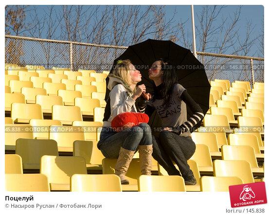 Поцелуй, фото № 145838, снято 3 ноября 2007 г. (c) Насыров Руслан / Фотобанк Лори
