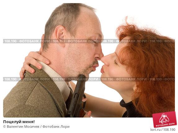 Поцелуй меня!, фото № 108190, снято 9 сентября 2007 г. (c) Валентин Мосичев / Фотобанк Лори