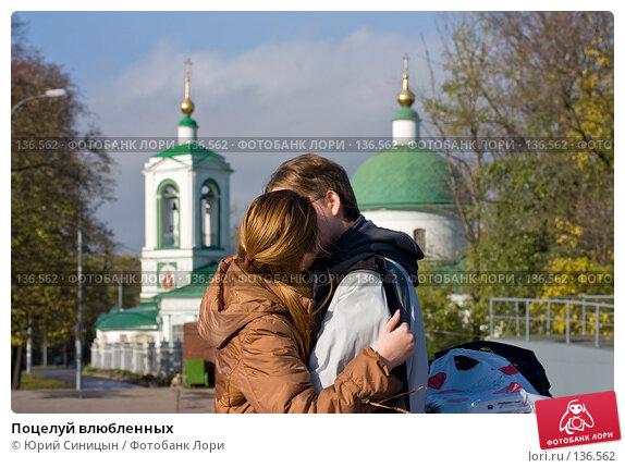 Поцелуй влюбленных, фото № 136562, снято 17 октября 2007 г. (c) Юрий Синицын / Фотобанк Лори