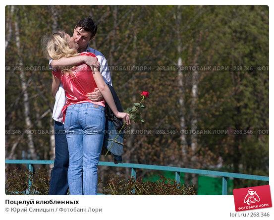 Поцелуй влюбленных, фото № 268346, снято 27 апреля 2008 г. (c) Юрий Синицын / Фотобанк Лори