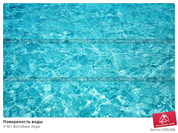 Поверхность воды, фото № 310326, снято 27 мая 2017 г. (c) Михаил / Фотобанк Лори