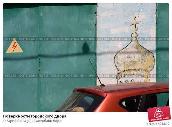 Купить «Поверхности городского двора», фото № 303810, снято 27 мая 2008 г. (c) Юрий Синицын / Фотобанк Лори
