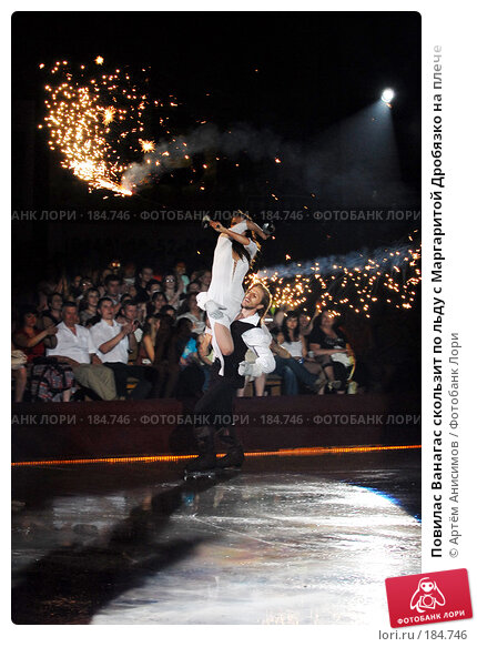 Повилас Ванагас скользит по льду с Маргаритой Дробязко на плече, фото № 184746, снято 29 мая 2007 г. (c) Артём Анисимов / Фотобанк Лори