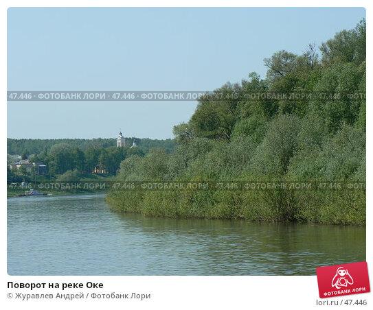 Поворот на реке Оке, эксклюзивное фото № 47446, снято 20 мая 2007 г. (c) Журавлев Андрей / Фотобанк Лори