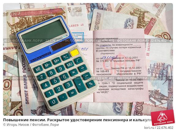 Купить «Повышение пенсии. Раскрытое удостоверение пенсионера и калькулятор лежат на российских деньгах», эксклюзивное фото № 22676402, снято 18 апреля 2016 г. (c) Игорь Низов / Фотобанк Лори