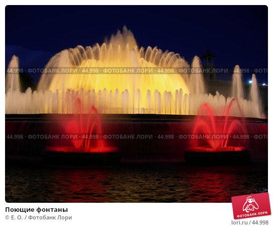 Поющие фонтаны, фото № 44998, снято 25 августа 2006 г. (c) Екатерина Овсянникова / Фотобанк Лори
