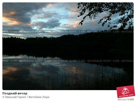 Поздний вечер, фото № 5690, снято 29 июня 2006 г. (c) Николай Гернет / Фотобанк Лори