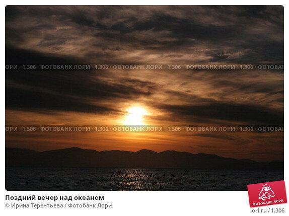 Поздний вечер над океаном, эксклюзивное фото № 1306, снято 15 сентября 2005 г. (c) Ирина Терентьева / Фотобанк Лори