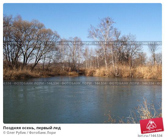 Поздняя осень, первый лед, фото № 144534, снято 4 ноября 2007 г. (c) Олег Рубик / Фотобанк Лори