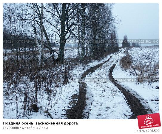 Поздняя осень, заснеженная дорога, фото № 226502, снято 14 января 2007 г. (c) VPutnik / Фотобанк Лори