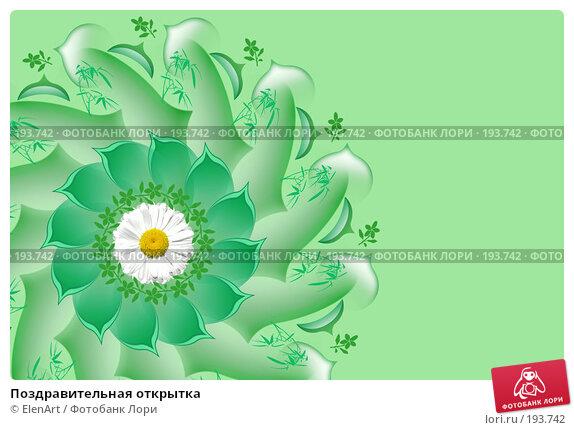 Купить «Поздравительная открытка», иллюстрация № 193742 (c) ElenArt / Фотобанк Лори