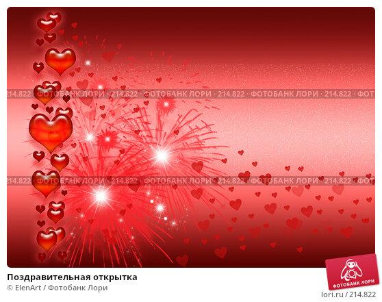 Поздравительная открытка, иллюстрация № 214822 (c) ElenArt / Фотобанк Лори