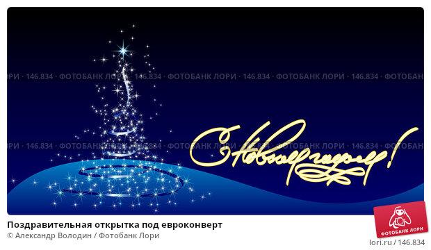 Поздравительная открытка под евроконверт, иллюстрация № 146834 (c) Александр Володин / Фотобанк Лори