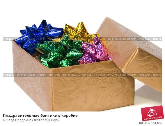 Купить «Поздравительные бантики в коробке», фото № 181630, снято 19 января 2008 г. (c) Влад Нордвинг / Фотобанк Лори