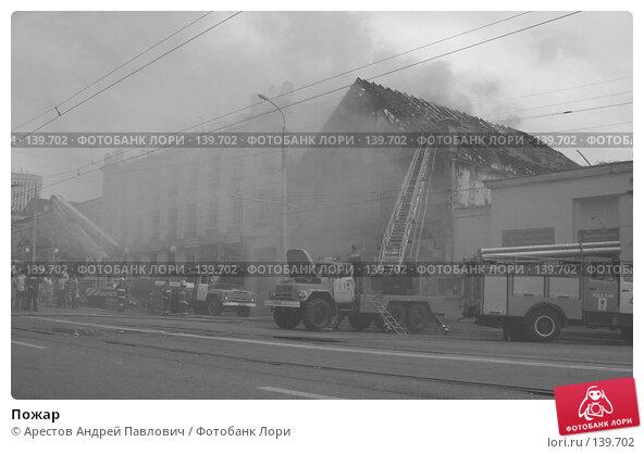 Пожар, фото № 139702, снято 31 июля 2007 г. (c) Арестов Андрей Павлович / Фотобанк Лори