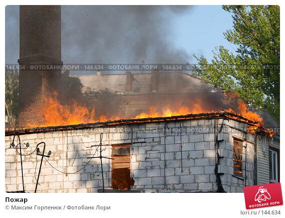 Купить «Пожар», фото № 144634, снято 24 апреля 2018 г. (c) Максим Горпенюк / Фотобанк Лори