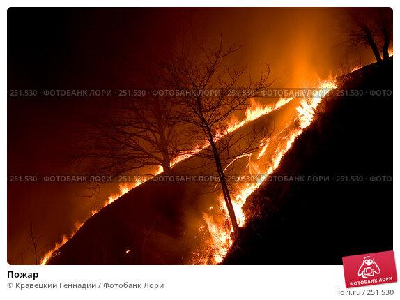 Пожар, фото № 251530, снято 10 апреля 2005 г. (c) Кравецкий Геннадий / Фотобанк Лори