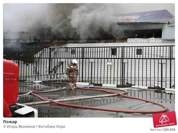 Пожар, эксклюзивное фото № 288658, снято 17 мая 2008 г. (c) Игорь Веснинов / Фотобанк Лори