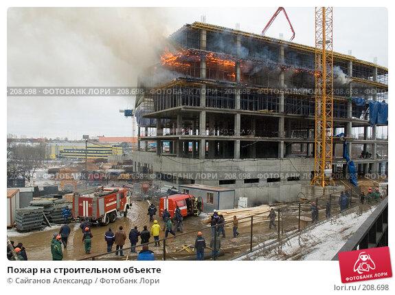 Купить «Пожар на строительном объекте», эксклюзивное фото № 208698, снято 24 февраля 2008 г. (c) Сайганов Александр / Фотобанк Лори