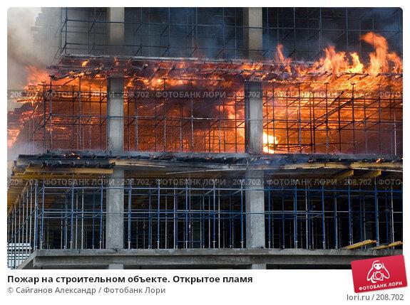 Пожар на строительном объекте. Открытое пламя, эксклюзивное фото № 208702, снято 24 февраля 2008 г. (c) Сайганов Александр / Фотобанк Лори
