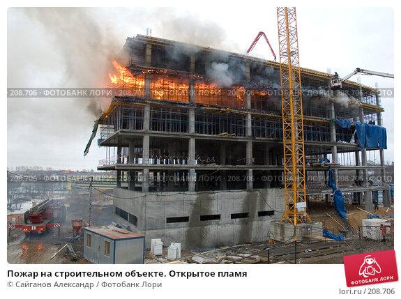 Пожар на строительном объекте. Открытое пламя, эксклюзивное фото № 208706, снято 24 февраля 2008 г. (c) Сайганов Александр / Фотобанк Лори