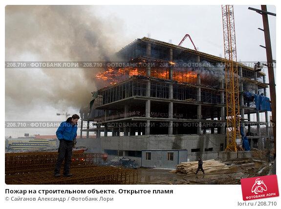 Купить «Пожар на строительном объекте. Открытое пламя», эксклюзивное фото № 208710, снято 24 февраля 2008 г. (c) Сайганов Александр / Фотобанк Лори