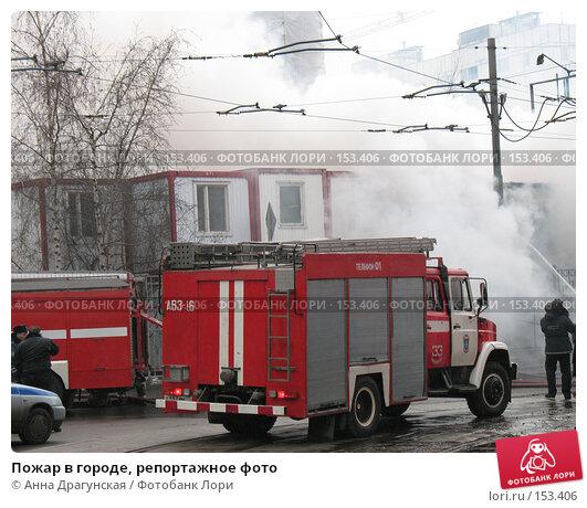 Купить «Пожар в городе, репортажное фото», фото № 153406, снято 19 декабря 2007 г. (c) Анна Драгунская / Фотобанк Лори