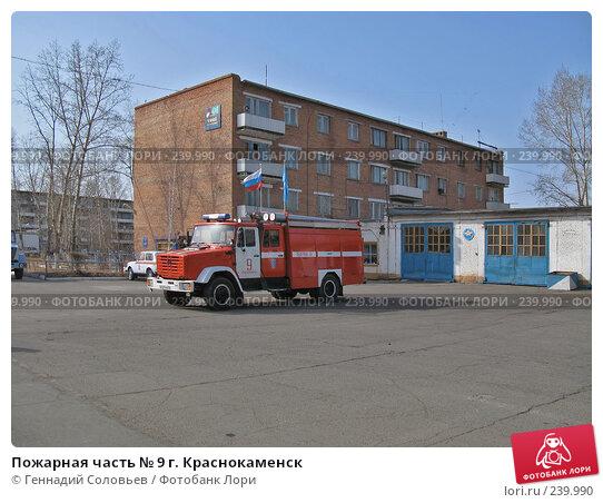 Пожарная часть № 9 г. Краснокаменск, фото № 239990, снято 1 апреля 2008 г. (c) Геннадий Соловьев / Фотобанк Лори