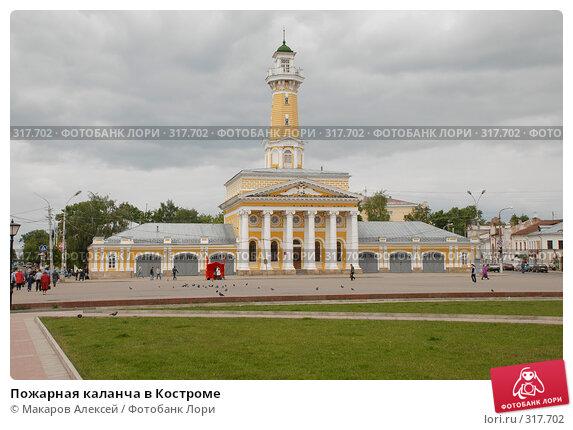 Пожарная каланча в Костроме, фото № 317702, снято 7 июня 2008 г. (c) Макаров Алексей / Фотобанк Лори