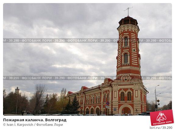 Пожарная каланча. Волгоград, эксклюзивное фото № 39290, снято 16 апреля 2007 г. (c) Ivan I. Karpovich / Фотобанк Лори