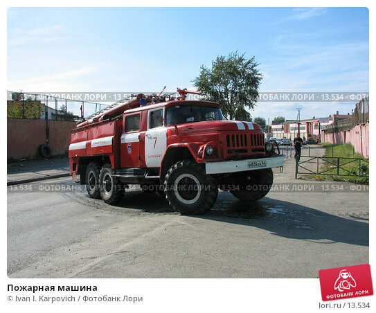 Пожарная машина, фото № 13534, снято 26 августа 2006 г. (c) Ivan I. Karpovich / Фотобанк Лори