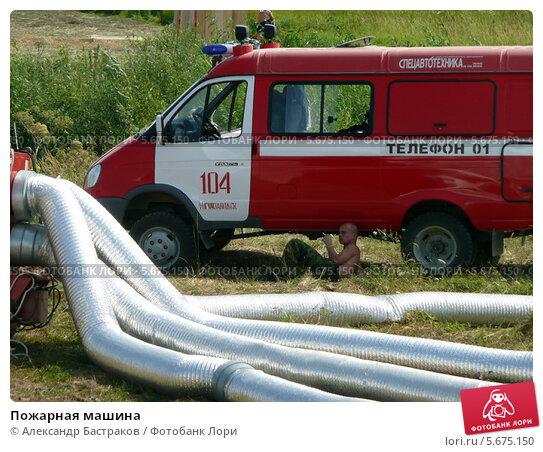 Пожарная машина (2010 год). Редакционное фото, фотограф Александр Бастраков / Фотобанк Лори