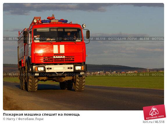 Пожарная машина спешит на помощь, фото № 46518, снято 14 июня 2005 г. (c) Harry / Фотобанк Лори