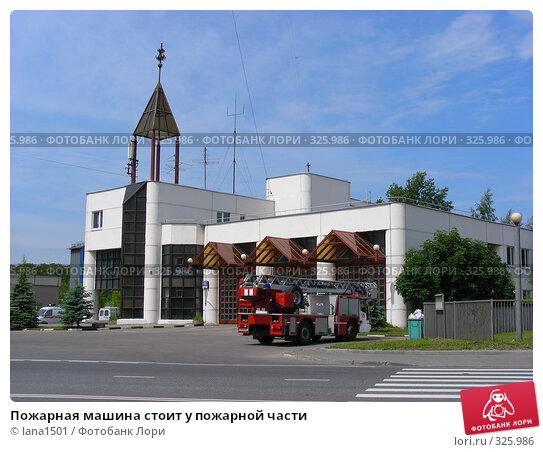 Пожарная машина стоит у пожарной части, эксклюзивное фото № 325986, снято 9 июня 2008 г. (c) lana1501 / Фотобанк Лори