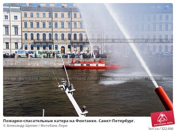 Пожарно-спасательные катера на Фонтанке. Санкт-Петербург., эксклюзивное фото № 322666, снято 24 мая 2008 г. (c) Александр Щепин / Фотобанк Лори