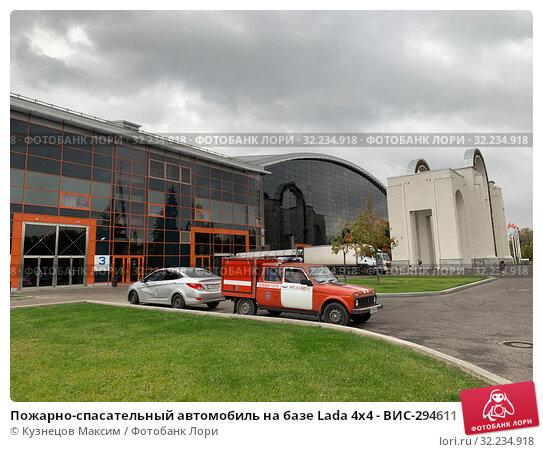 Купить «Пожарно-спасательный автомобиль на базе Lada 4x4 - ВИС-294611», фото № 32234918, снято 30 сентября 2019 г. (c) Кузнецов Максим / Фотобанк Лори