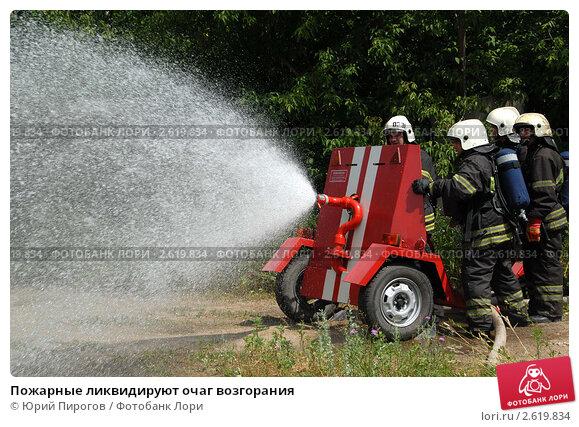 Купить «Пожарные ликвидируют очаг возгорания», фото № 2619834, снято 8 июля 2010 г. (c) Юрий Пирогов / Фотобанк Лори