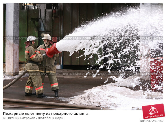 Пожарные льют пену из пожарного шланга, фото № 230142, снято 20 марта 2008 г. (c) Евгений Батраков / Фотобанк Лори