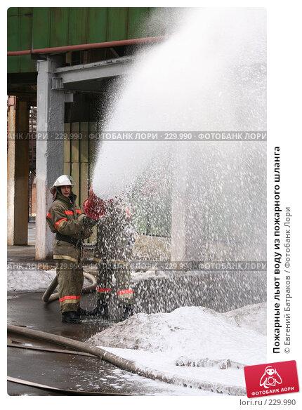 Пожарные льют воду из пожарного шланга, фото № 229990, снято 20 марта 2008 г. (c) Евгений Батраков / Фотобанк Лори