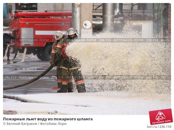 Пожарные льют воду из пожарного шланга, фото № 230110, снято 20 марта 2008 г. (c) Евгений Батраков / Фотобанк Лори