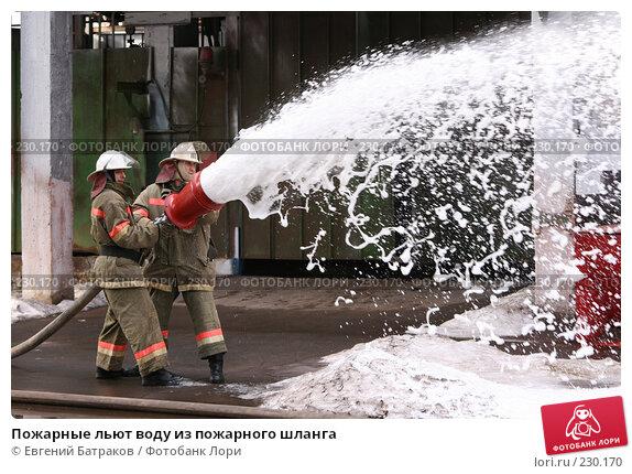 Пожарные льют воду из пожарного шланга, фото № 230170, снято 20 марта 2008 г. (c) Евгений Батраков / Фотобанк Лори