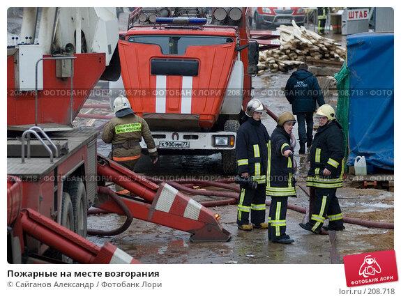 Пожарные на месте возгорания, эксклюзивное фото № 208718, снято 24 февраля 2008 г. (c) Сайганов Александр / Фотобанк Лори