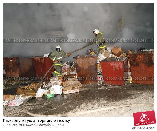 Пожарные тушат горящею свалку, фото № 261954, снято 5 декабря 2016 г. (c) Константин Босов / Фотобанк Лори