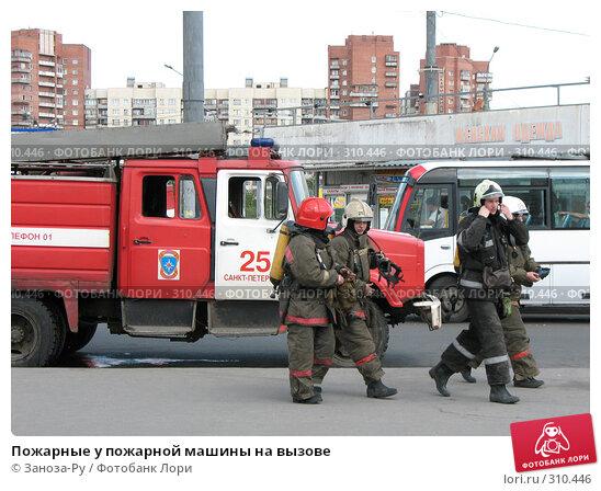 Пожарные у пожарной машины на вызове, фото № 310446, снято 31 мая 2008 г. (c) Заноза-Ру / Фотобанк Лори