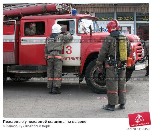 Пожарные у пожарной машины на вызове, фото № 310450, снято 31 мая 2008 г. (c) Заноза-Ру / Фотобанк Лори